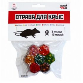 """Отрава для крыс и мышей """"Тихий Час"""" в брикетах"""